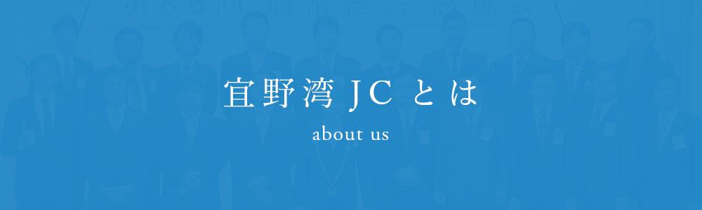 宜野湾JCとは