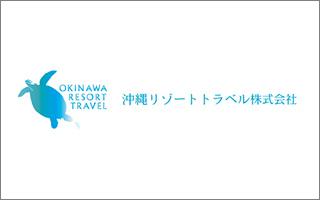 沖縄リゾートトラベル株式会社