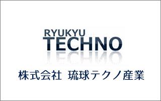 株式会社琉球テクノ産業