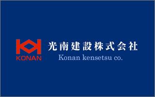 光南建設株式会社