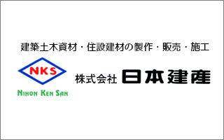 株式会社日本建産