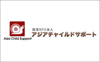 アジアチャイルドサポート