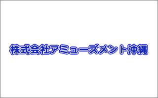株式会社アミューズメント沖縄