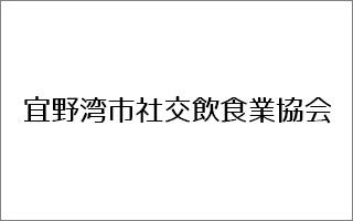 宜野湾市社交飲食業協会