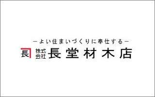 株式会社長堂材木店