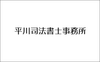 平川司法書士事務所
