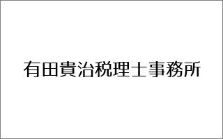 有田貴治税理士事務所