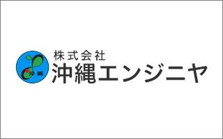 株式会社沖縄エンジニヤ