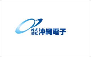 株式会社沖縄電子