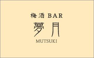 梅酒BAR 夢月~MUTSUKI~